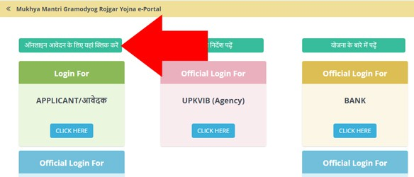 CMEGP UPKVIB Apply Online