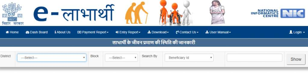 E Labharthi Check Pension Approval Status