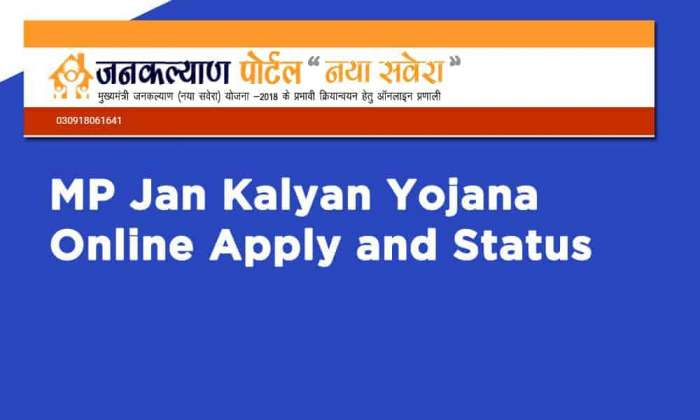 MP Jan Kalyan Yojana Online Apply and Status