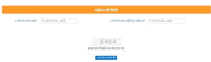 Madhya PradeshJan Kalyan Application Status
