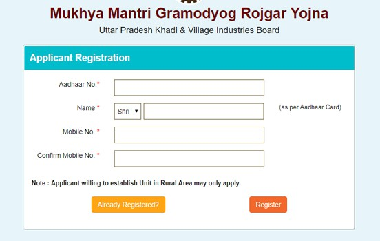 Mukhya Mantri Gramodyog Rojgar Online Apply