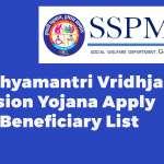 Bihar Mukhyamantri Vridhjan Pension Yojana Apply and Beneficiary List