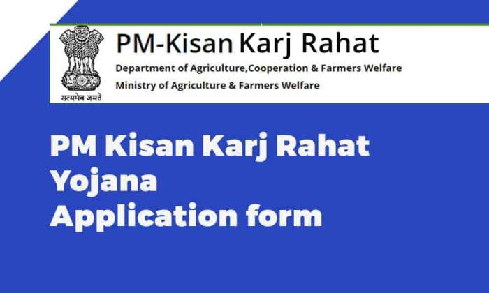 PM Kisan Karj Rahat Yojana Application form