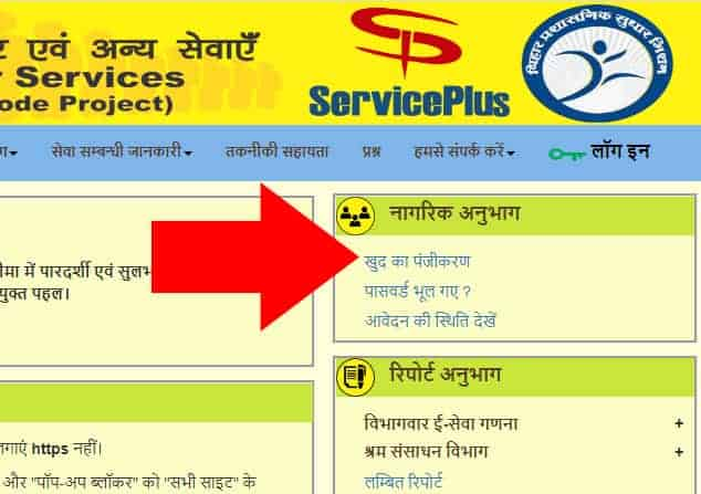 RTPS Bihar Online Register