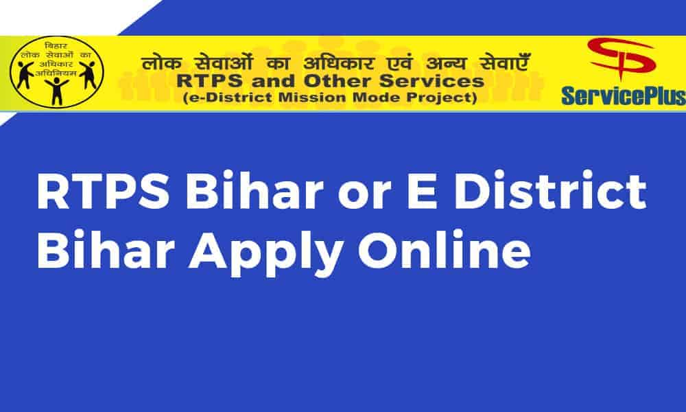 RTPS Bihar or E District Bihar Apply Online