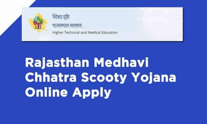 Rajasthan Medhavi Chhatra Scooty Yojana Online Apply