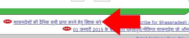 Shasanadesh UP Daily Order