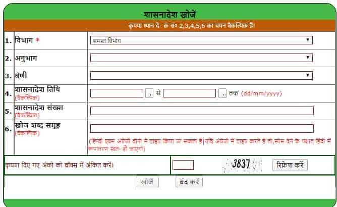 Shasanadesh UP Search Order