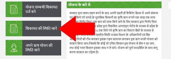 UP Kisan Karj Mafi Rahat Complaint Status Online
