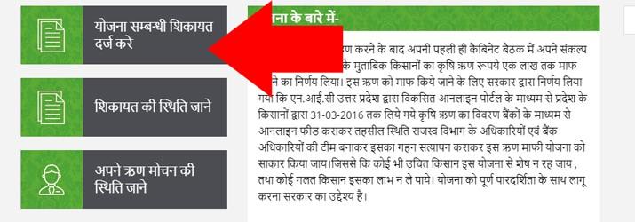 UP Kisan Karj Mafi Rahat Scheme Register Complaint