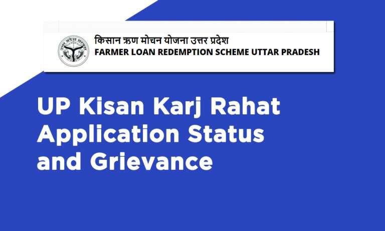 UP Kisan Karj Rahat Application Status and Grievance