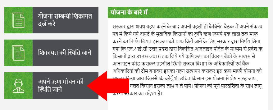 UP Kisan Karj Rahat Status Online