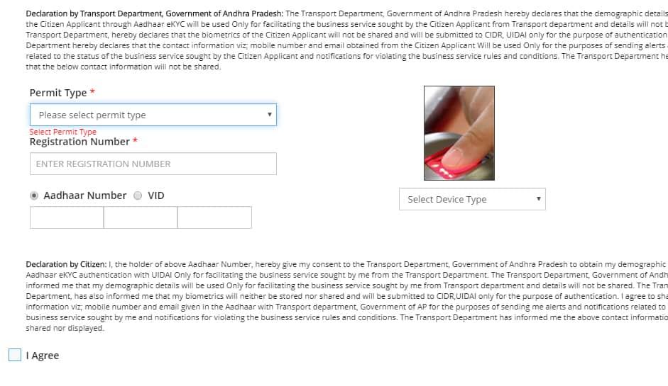 AP Vehicle Permit Pass Application Form