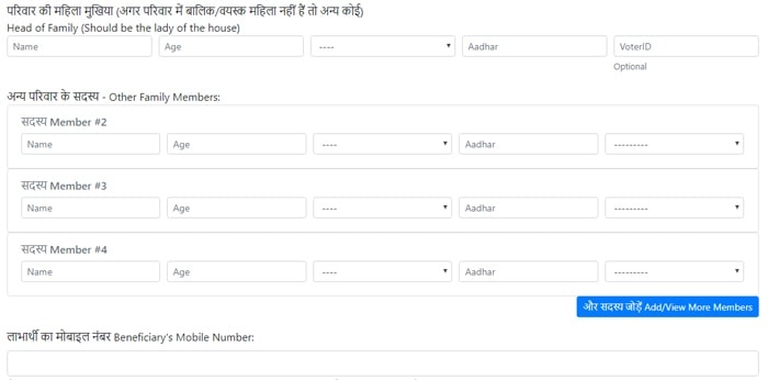 Delhi Ration E Coupon Application Form COVID-19