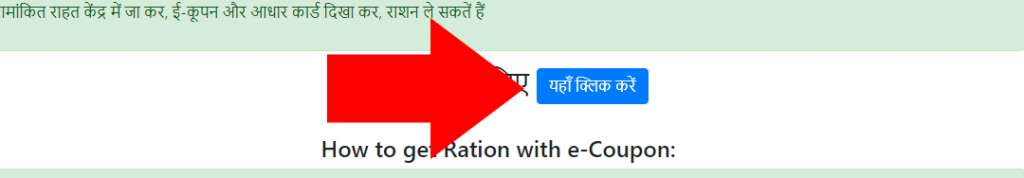 Delhi Ration E-Coupon How to apply