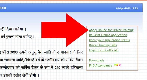 Haryana Roadways Training Application