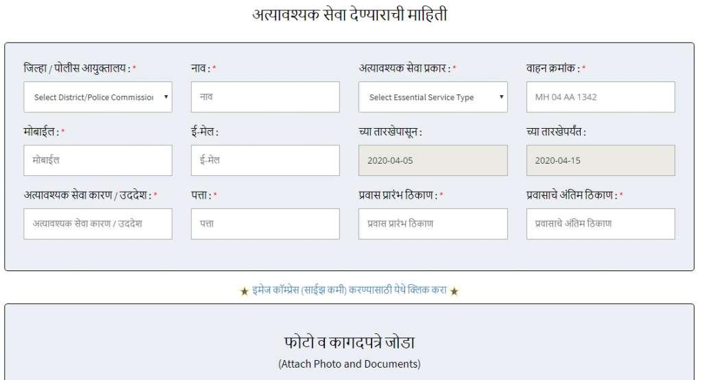 Maharashtra Movement Pass Application Form
