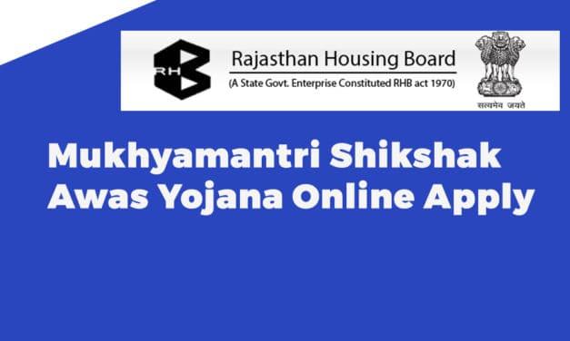 Mukhyamantri Shikshak Awas Yojana Online Apply