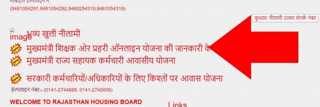 Rajasthan Shikshak Awas Yojana