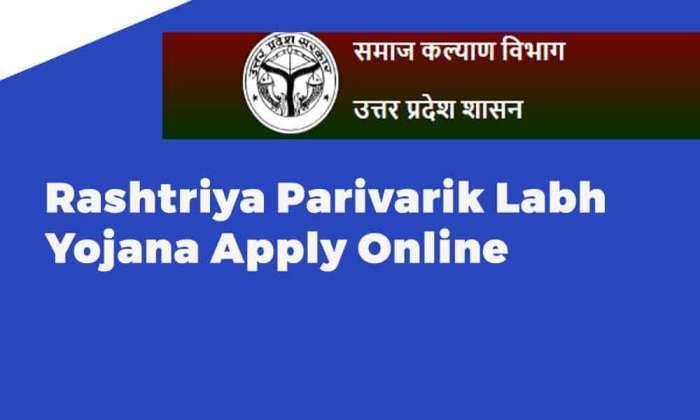 Rashtriya Parivarik Labh Yojana Apply Online