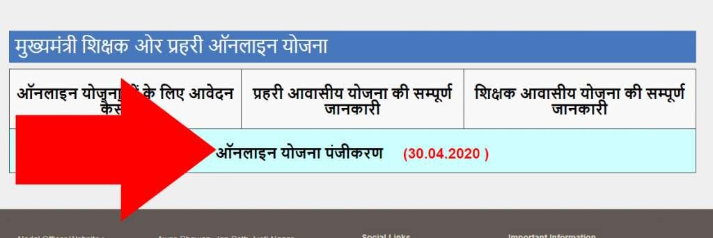 Shikshak Awas Yojana Apply Online
