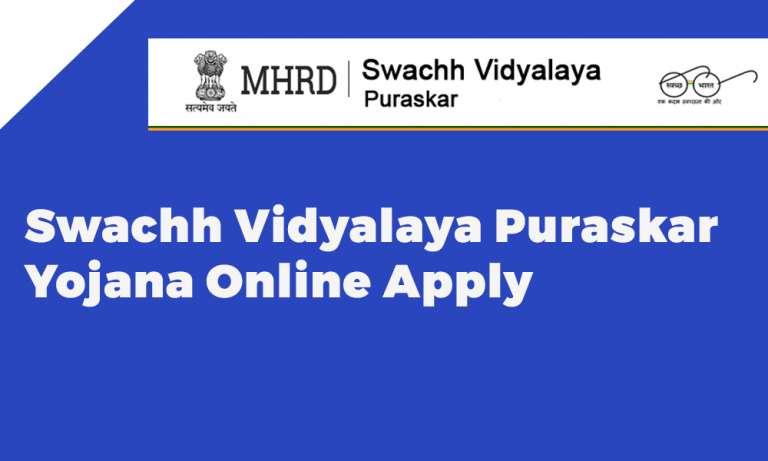 Swachh Vidyalaya Puraskar Yojana Online Apply