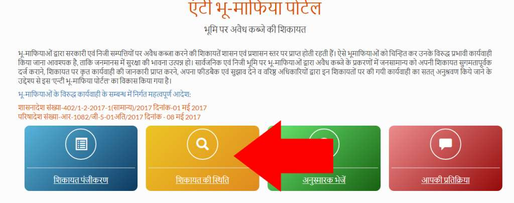 UP Anit Bhumafia Complaint Status