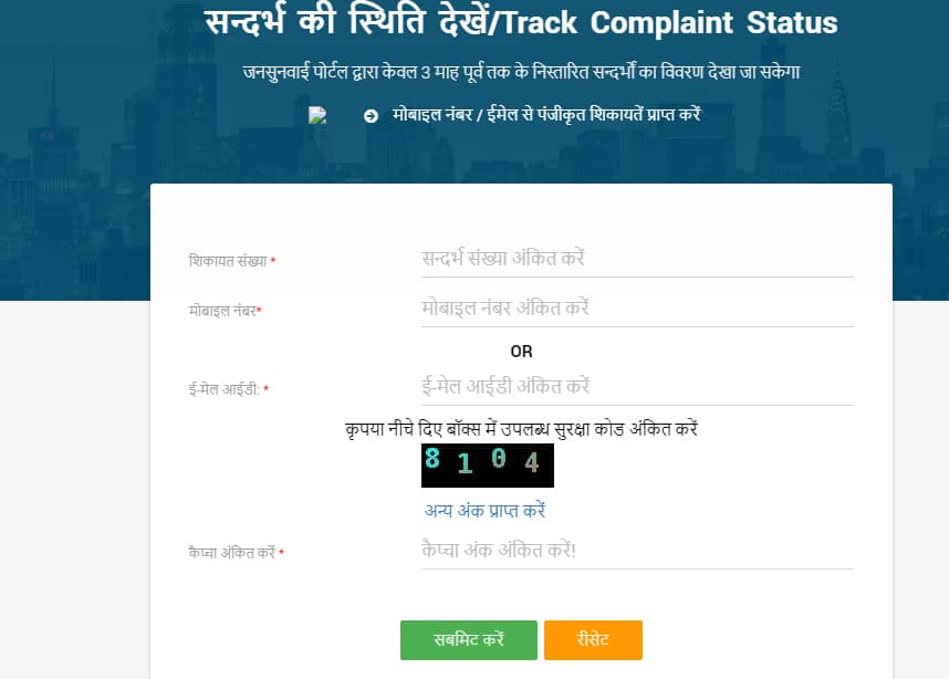 UP Anti Bhumafia Track Complaint Status