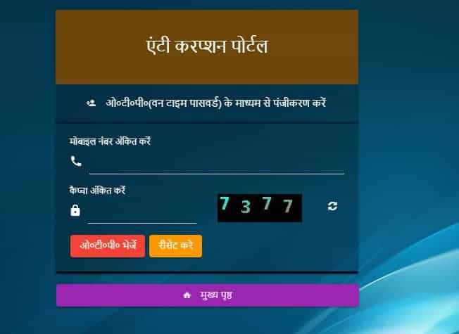 UP Anti Corruption Complaint Online Register