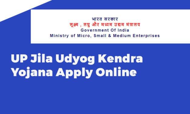 UP Jila Udyog Kendra Yojana Apply Online