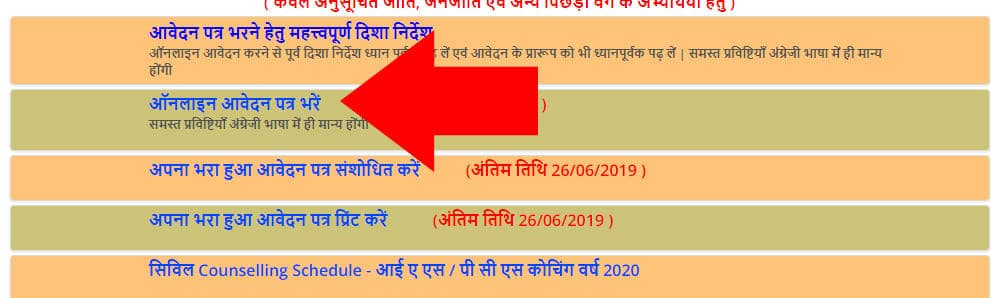 UP SWD Coaching Center Scheme Apply