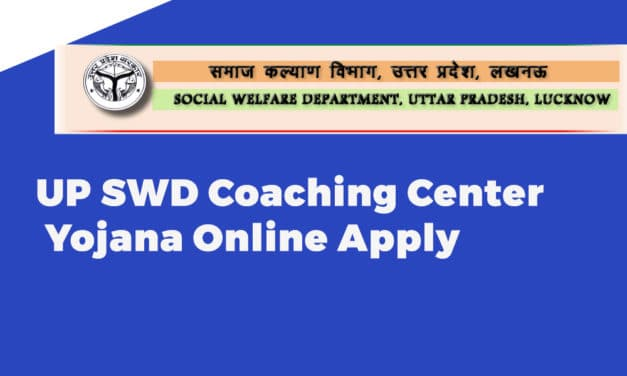 UP SWD Coaching Center Yojana Online Apply