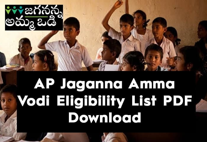 AP Jaganna Amma Vodi Eligibility List PDF Download