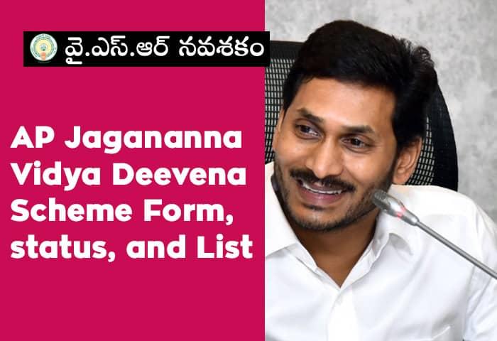 AP Jagananna Vidya Deevena Scheme Beneficiary List