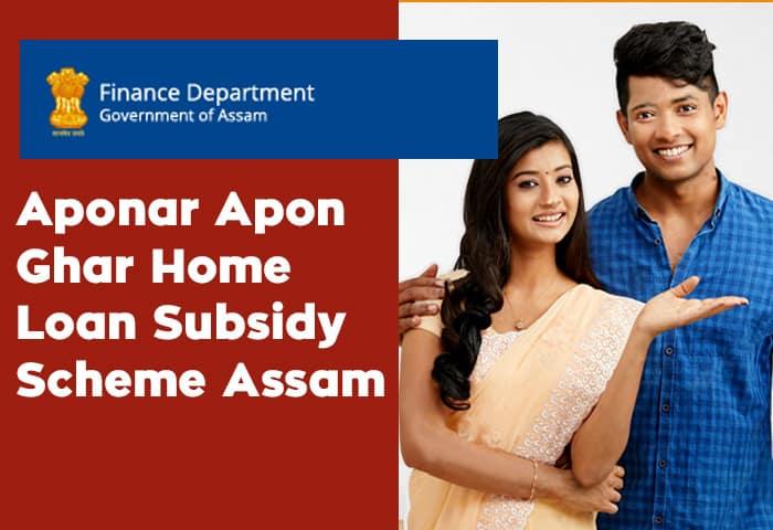 Aponar Apon Ghar Home Loan Subsidy Scheme Assam