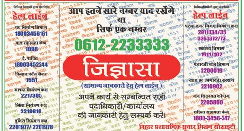 Bihar Jigyasa Helpline Number