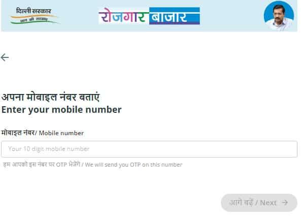Delhi Rozgar Bazaar Job Seeker Register