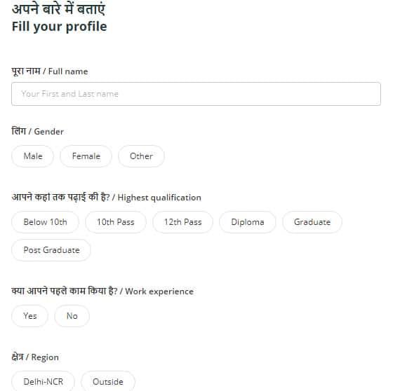 Job Seeker Profile Delhi Government Job Portal