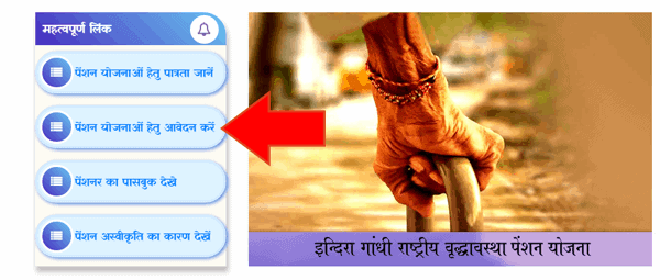 MP-Disabled-Pension-Yojana