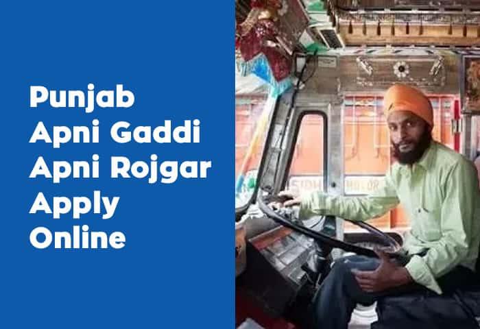 Punjab Apni Gaddi Apni Rojgar