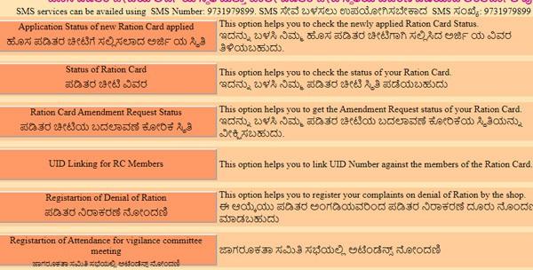 check Karnataka Ration Card Request Status